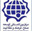 کنفرانس بین المللی صلح پژوهی