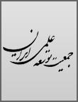 جمعیت توسعه علمی ایرانیان