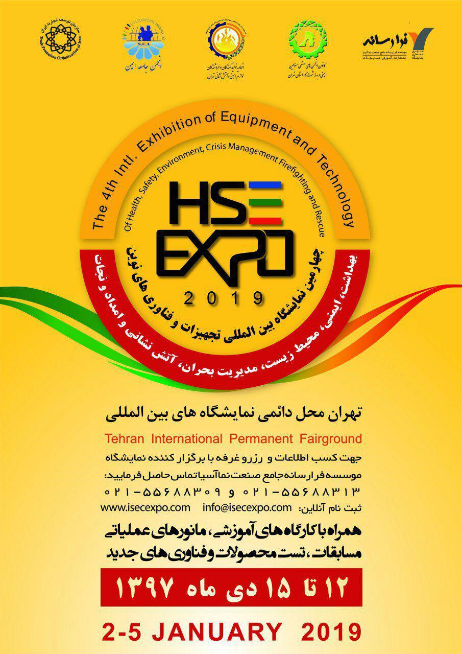 چهارمین نمایشگاه بین المللی بهداشت، ایمنی، محیط زیست، آتش نشانی، امداد و نجات و مدیریت بحران