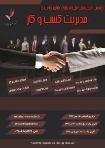 دومین کنفرانس ملی مدیریت کسب و کار