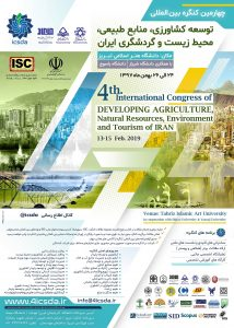 چهارمین کنگره بین المللی توسعه کشاورزی، منابع طبیعی، محیط زیست و گردشگری ایران