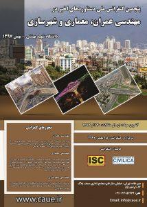 پنجمین کنفرانس ملی دستاوردهای اخیر در مهندسی عمران، معماری و شهرسازی
