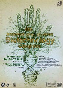 چهارمین کنگره بین المللی دانشجویی بیوتکنولوژی