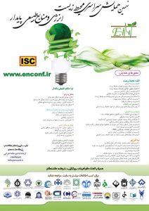 نهمین همایش سراسری محیط زیست انرژی و منابع طبیعی پایدار