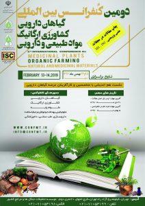 دومین کنفرانس بین المللی گیاهان دارویی کشاورزی ارگانیک موادطبیعی و دارویی