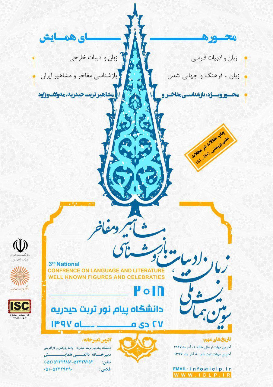 سومین همایش سومین همایش ملی زبان و ادبیات و بازشناسی مشاهیر و مفاخر