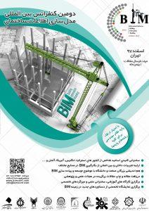 دومین کنفرانس بین المللی مدلسازی اطلاعات ساختمان (BIM)