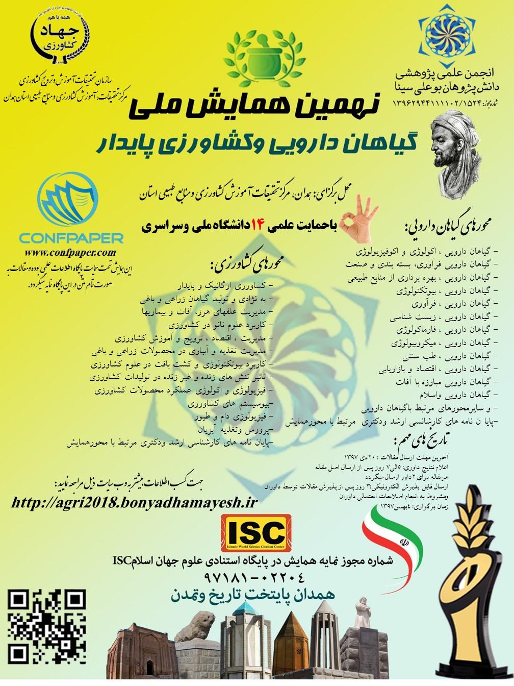 نهمین همایش ملی گیاهان دارویی و کشاورزی پایدار