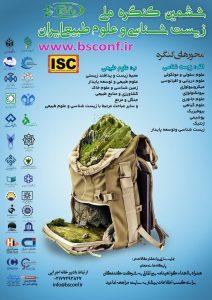 ششمین کنگره ملی زیست شناسی و علوم طبیعی ایران