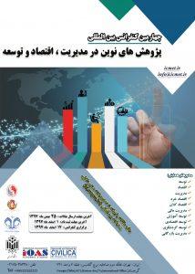 چهارمین کنفرانس بین المللی پژوهش در مدیریت، اقتصاد و توسعه