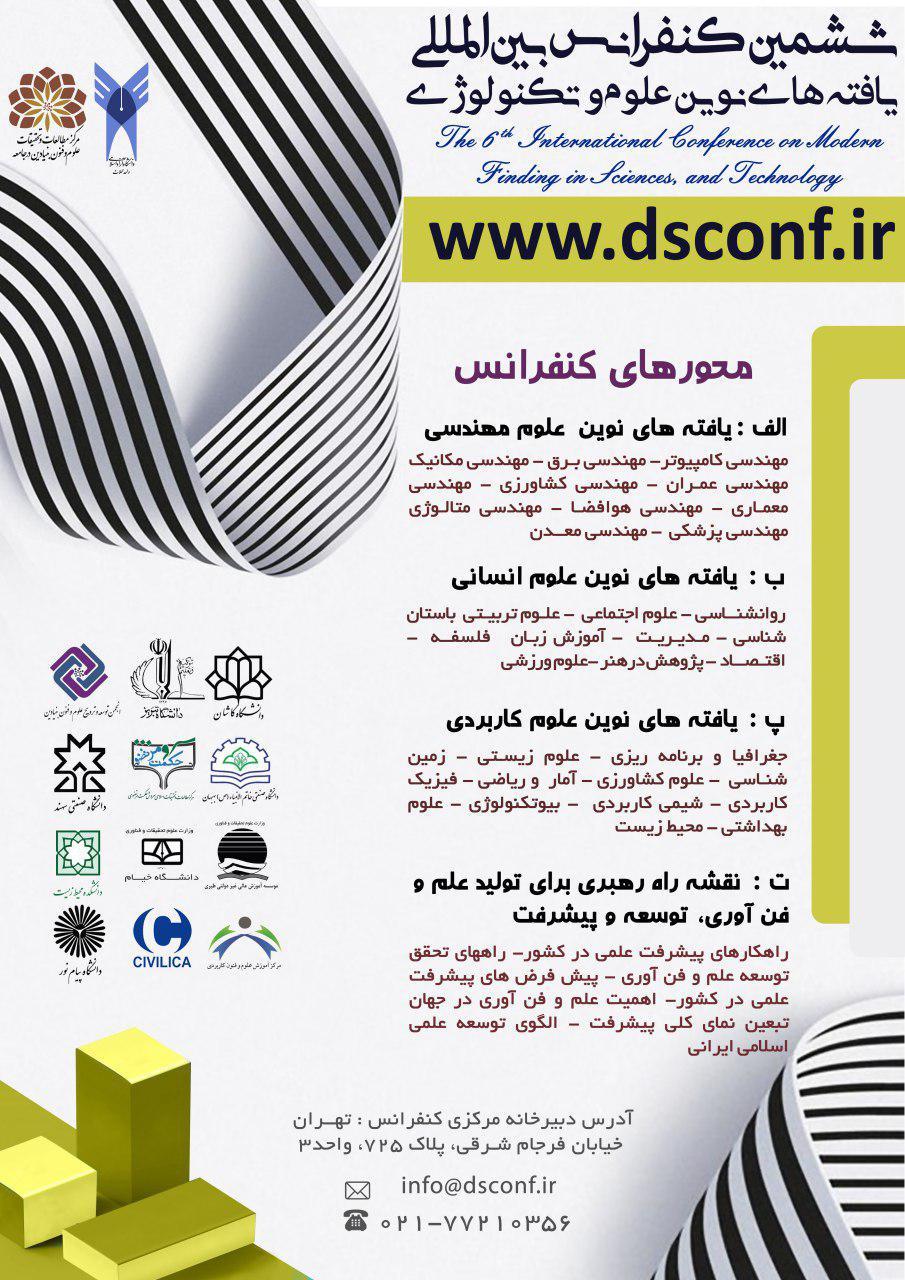 ششمین کنفرانس بین المللی یافته های نوین علوم و تکنولوژی با محوریت علم در خدمت توسعه