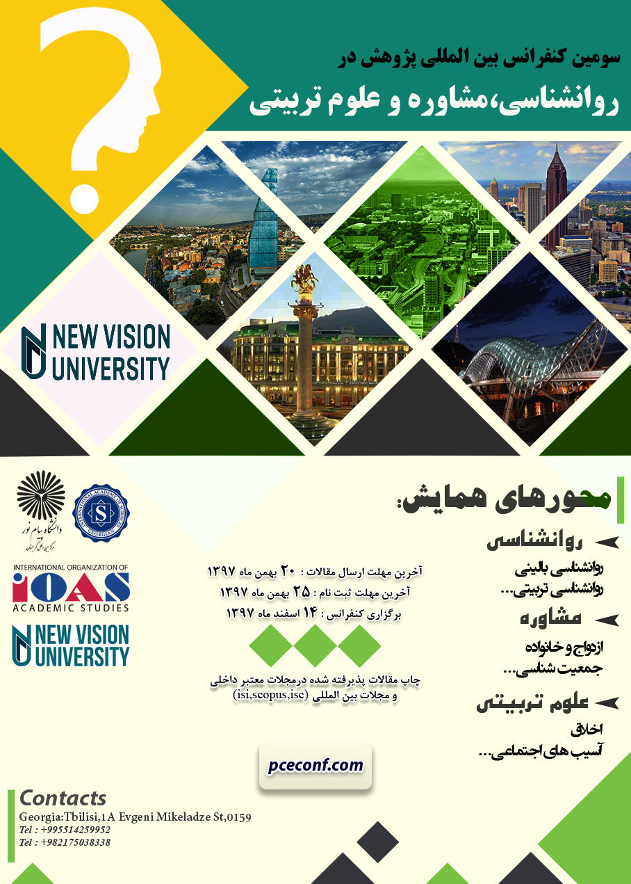 کنفرانس بین المللی پژوهش در روانشناسی، مشاوره و علوم تربیتی