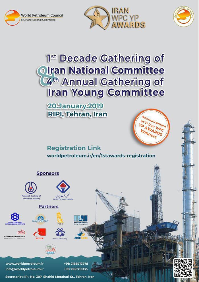 دهمین سالگرد کمیته ملی ایران و چهارمین گردهمایی سالیانه کمیته جوانان ایران در شورای جهانی نفت