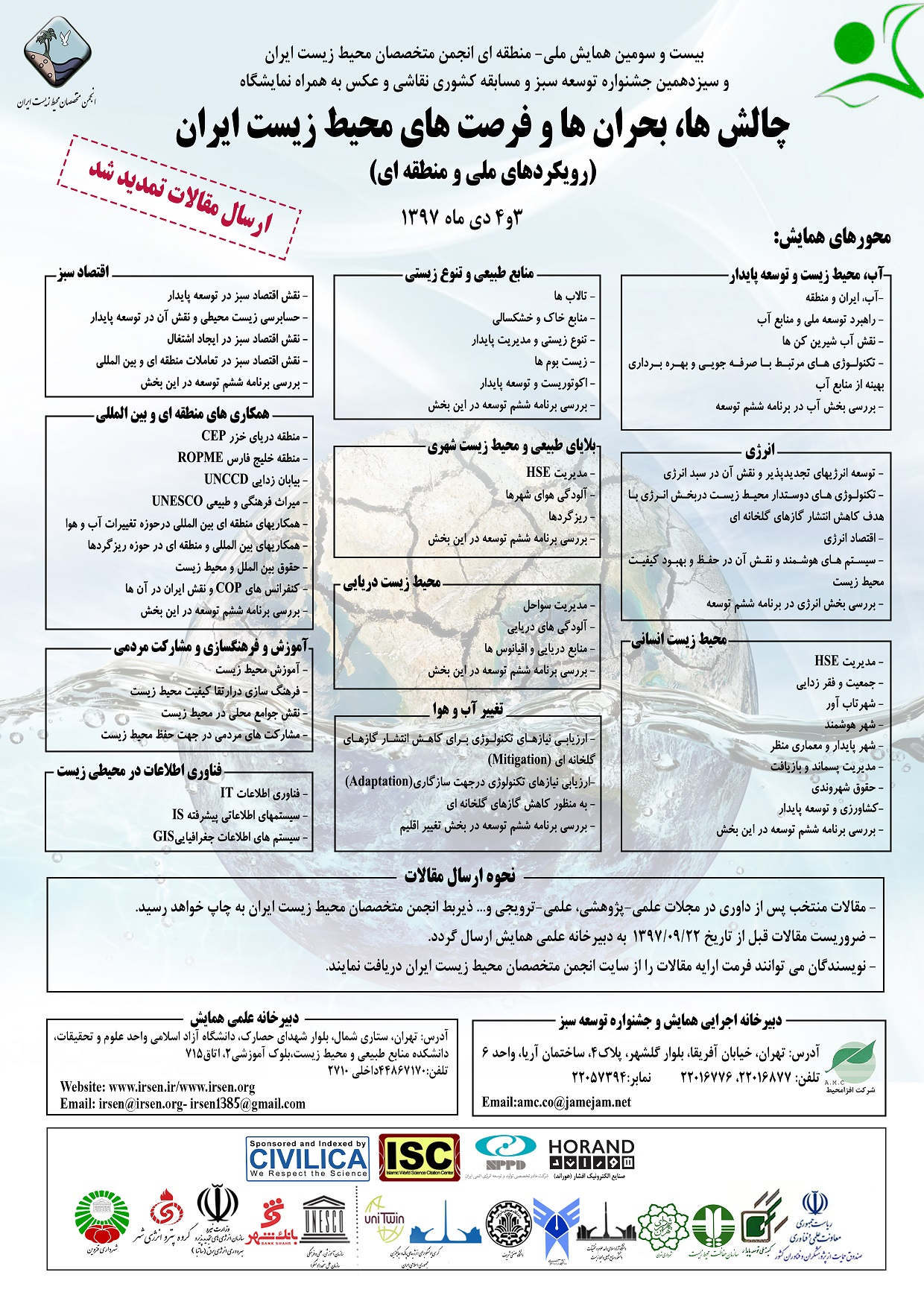 چالش ها، بحران ها و فرصت های محیط زیست ایران(رویکردهای ملی ومنطقه ای)