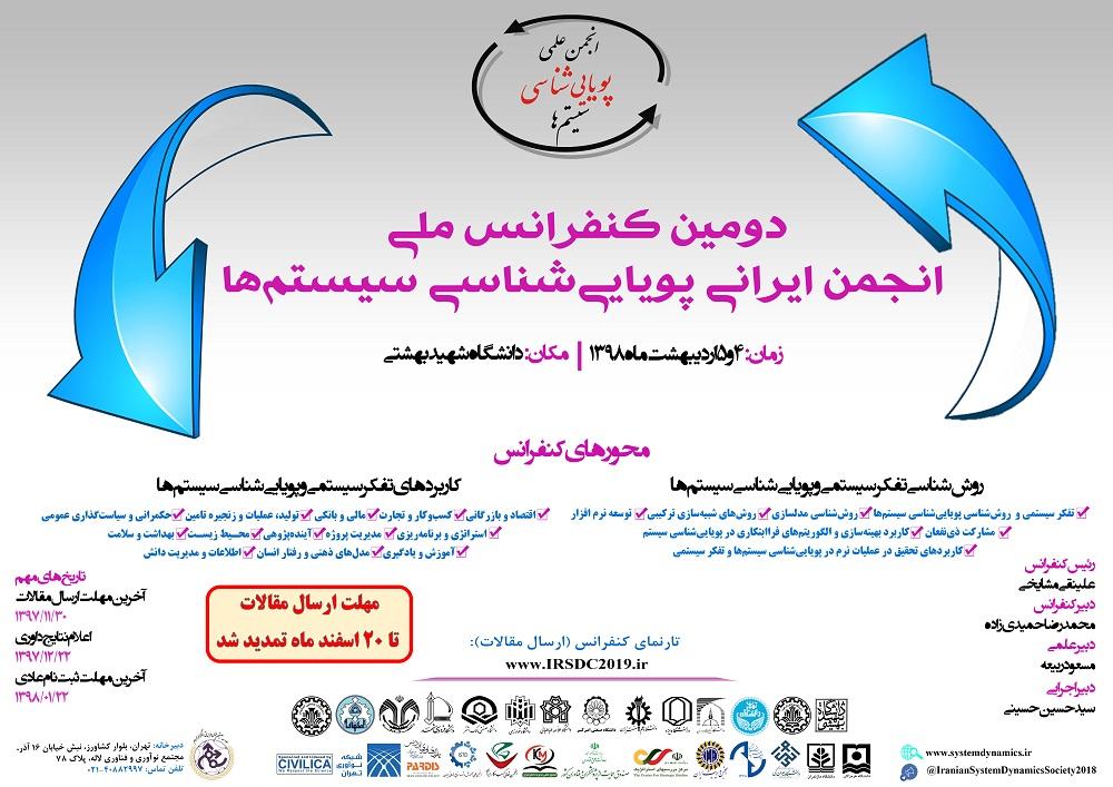 دومین کنفرانس ملی انجمن ایرانی پویایی شاسی سیستم ها