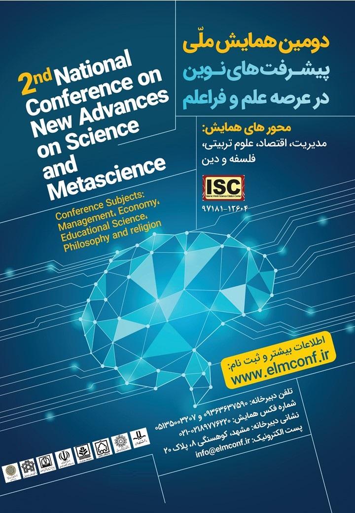 دومین همایش ملی پیشرفت های نویسن در عرصه علم و فرا علم