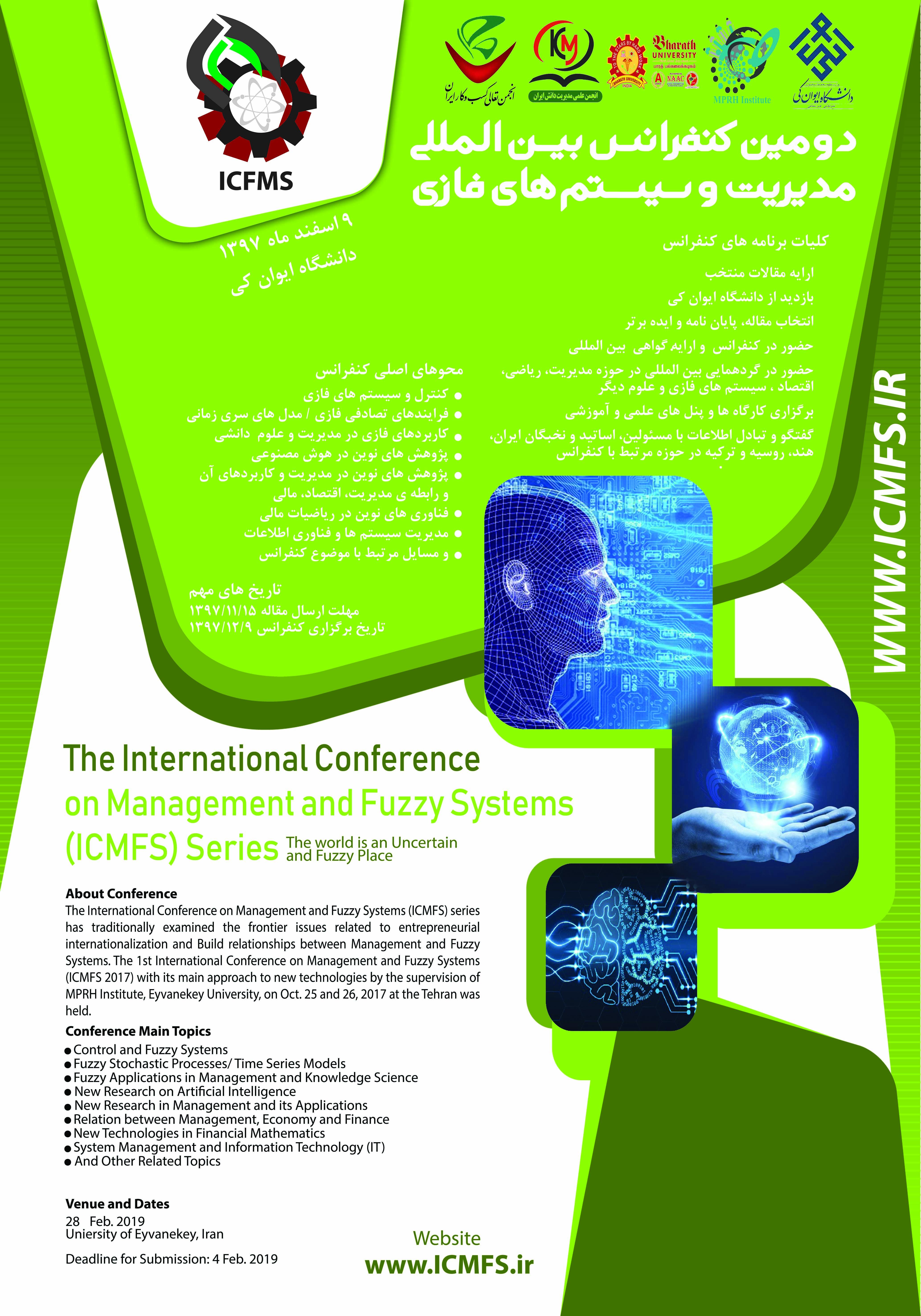 دومین کنفرانس بین المللی مدیریت و سیستم های فازی