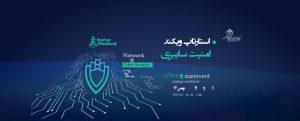 استارتاپ ویکند کارآفرینی با رویکرد امنیت سایبری