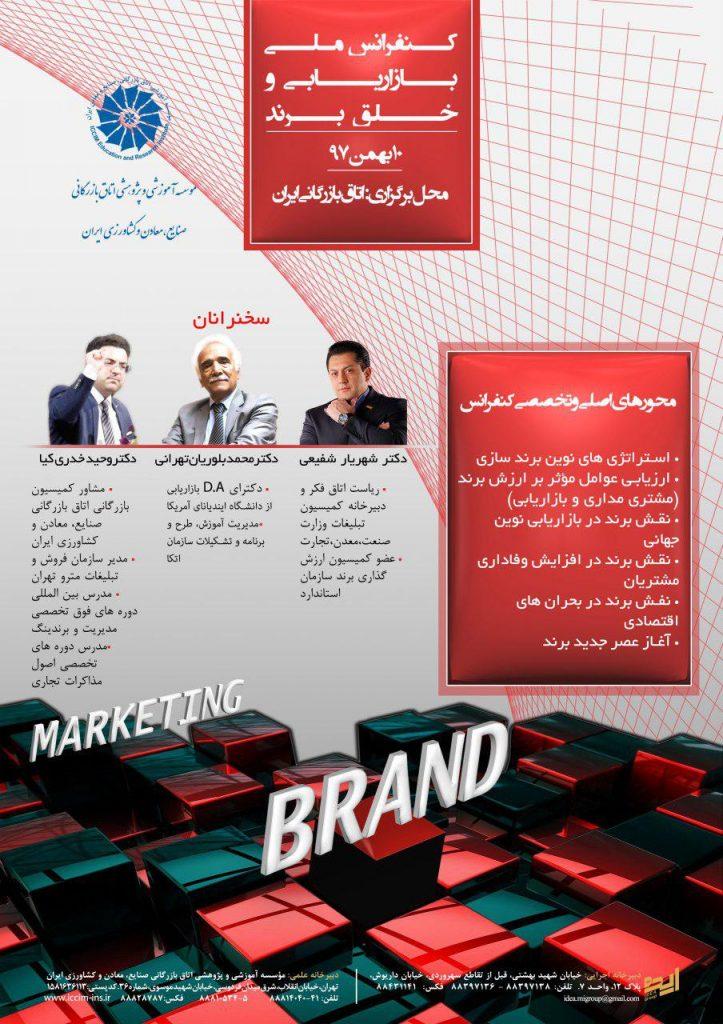 کنفرانس ملی بازاریابی و خلق برند