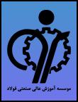 موسسه آموزش عالی صنعتی فولاد اصفهان