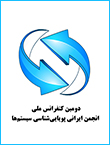 انجمن ایرانی پویایی شاسی سیستم ها