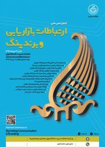 کنفرانس ملی ارتباطات بازاریابی و برندینگ