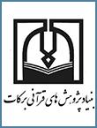 بنیاد پژوهش های قرآنی