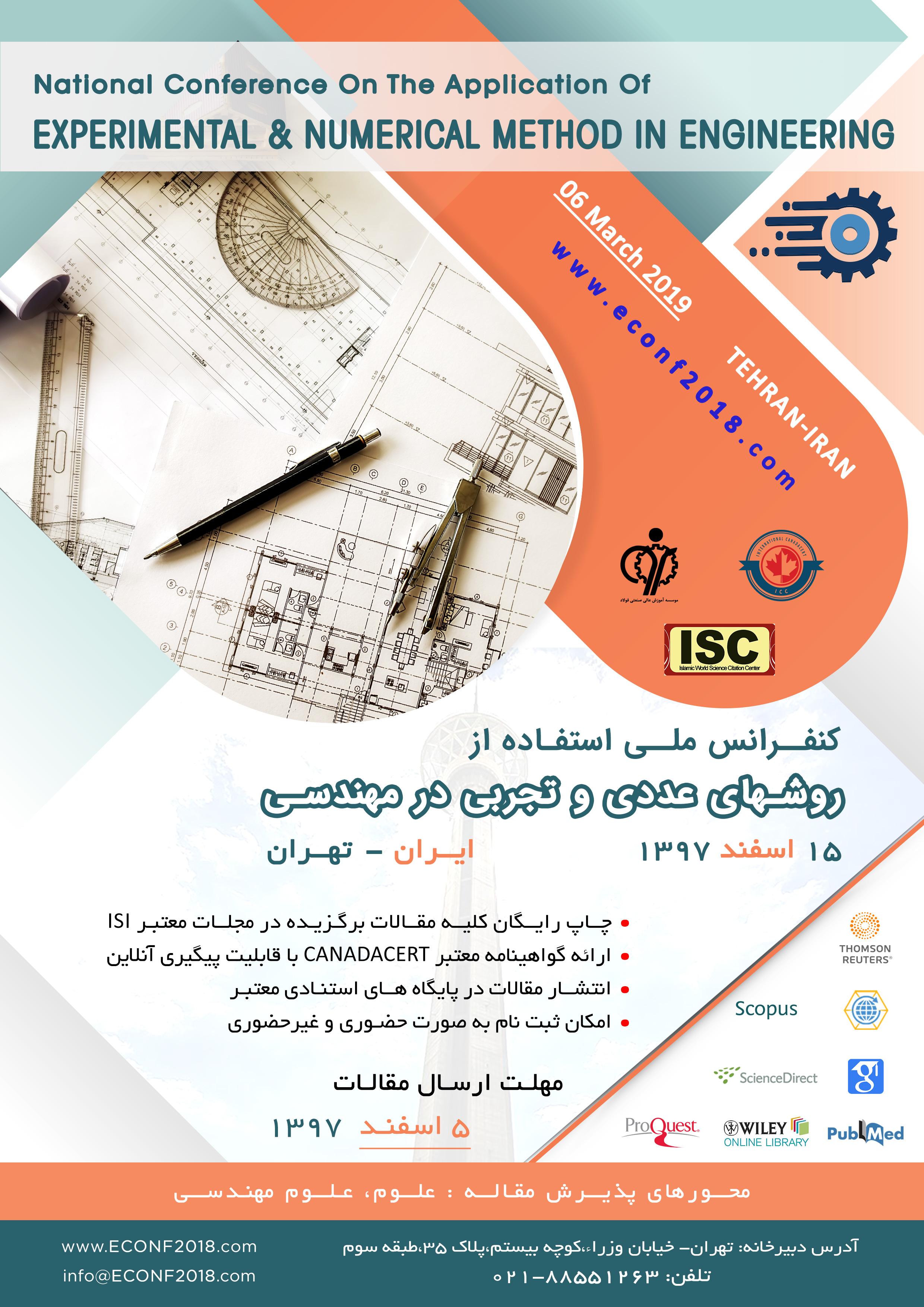 کنفرانس ملی استفاده از روشهای عددی و تجربی در مهندسی