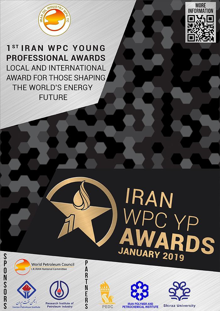 اولین مسابقه متخصصان جوان صنعت نفت ایران