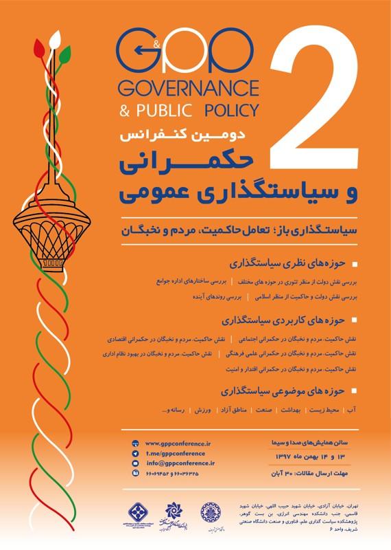 دومین کنفرانس حکمرانی و سیاست گذاری عمومی