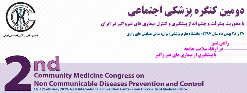 دومین کنگره پزشکی اجتماعی با محوریت پیشرفت و چشم انداز پیشگیری و کنترل بیماری های غیرواگیر در ایران