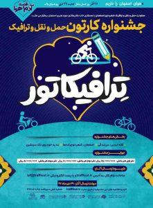 جشنواره کارتون حملونقل و ترافیک ترافیکاتور