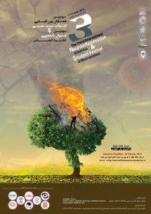 سومین همایش بین المللی التهاب سیستم عصبی و سومین فستیوال دانشجویی علوم اعصاب