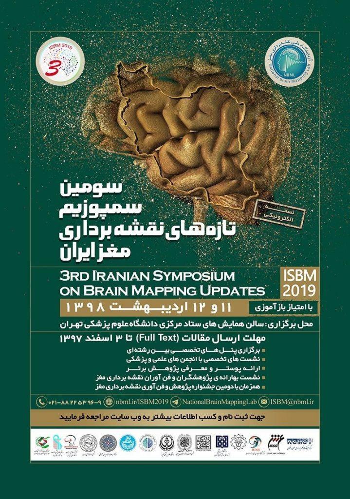 سومین سمپوزیوم تازه های نقشه برداری مغز ایران