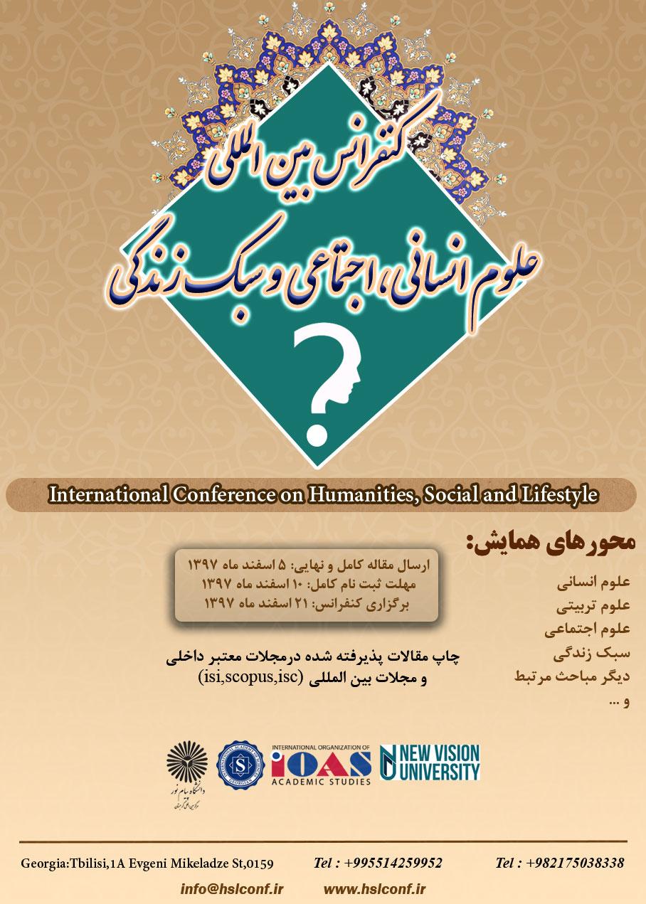 کنفرانس بین المللی علوم انسانی، اجتماعی و سبک زندگی