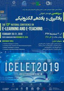 سیزدهمین کنفرانس سالانه یادگیری و یاددهی الکترونیک
