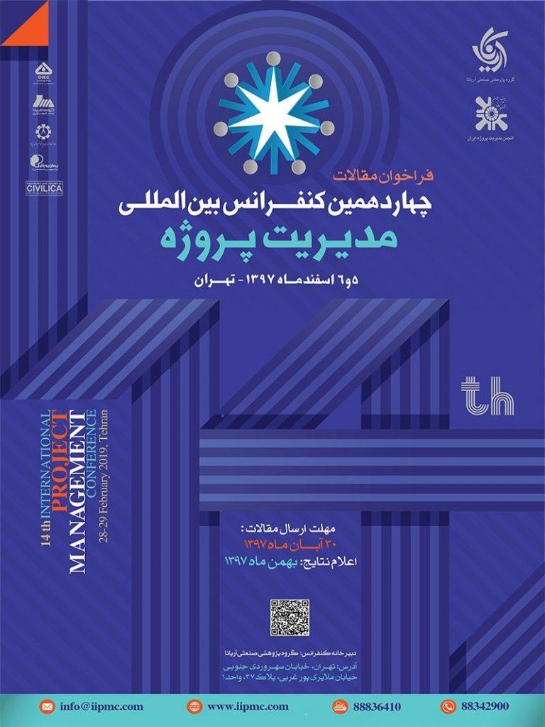 چهاردهمین کنفرانس بین المللی مدیریت پروژه