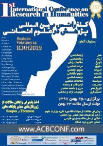 اولین کنفرانس بین المللی پژوهش در علوم انسانی