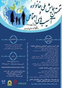نخستین همایش ملی خانواده و آسیب های اجتماعی