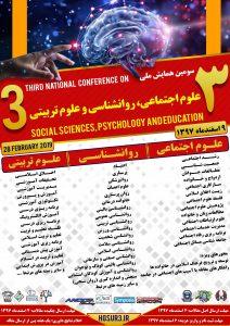 سومین همایش ملی علوم اجتماعی، روانشناسی و علوم تربیتی