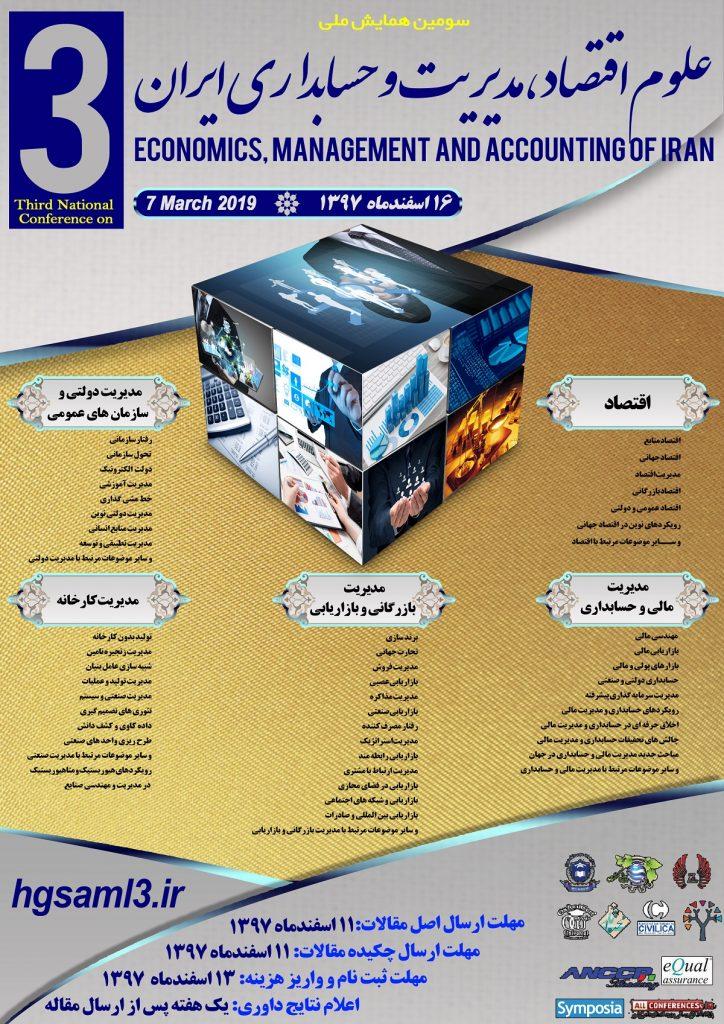 سومین همایش ملی اقتصاد،مدیریت و حسابداری ایران