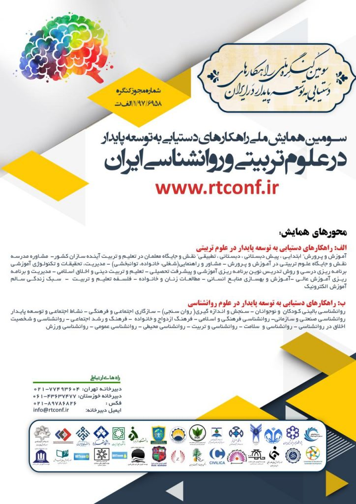 سومین همایش ملی راهکارهای دستیابی به توسعه پایداردرعلوم تربیتی و روانشناسی ایران