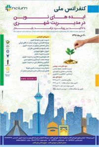 کنفرانس ملی ایده های نوین در مدیریت شهری با تاکید بر رویکرد درآمد پایدار