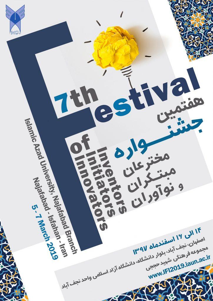 هفتمین جشنواره مخترعان، مبتکران و نوآوران