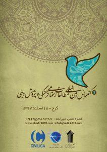 سومین کنفرانس بین المللی مطالعات اجتماعی فرهنگی و پژوهشهای دینی