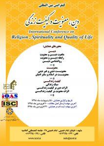 کنفرانس بین المللی دین ، معنویت و کیفیت زندگی