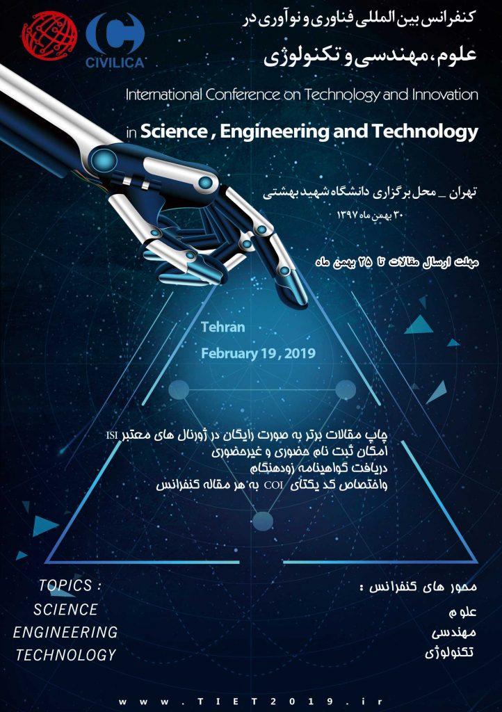 کنفرانس بین المللی فناوری و نوآوری در علوم، مهندسی و تکنولوژی