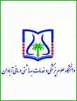 دانشگاه علوم پزشکی آبادان