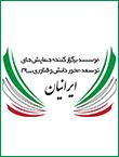 موسسه برگزار کننده همایش های توسعه محور دانش و فناوری سام ایرانیان