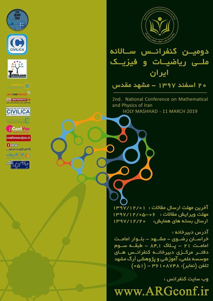 هجدهمین کنگره بین المللی انجمن اندودانتیست های ایران